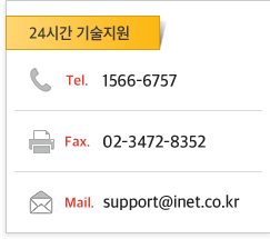 24시간 기술지원 : Tel. 1566-6757, Fax. 02-3472-8352, Mail. support@inet.co.kr