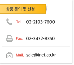 서비스 문의 및 신청 : Tel. 02-2103-7600, Fax. 02-3472-8350, Mail. sale@inet.co.kr