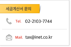 세금 계산서 문의 : Tel. 02-2103-7744, Mail. tax@inet.co.kr